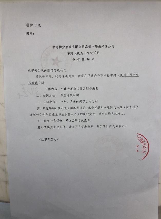 美氏职尚中标中海物业中建大厦员工服装采购